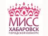 miss khabarovsk 2012