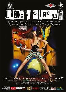 Like a circus 1 октября в Heart Club